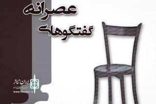 سومین همایش نمایشنامهخوانی گفتوگوهای عصرانه در ساری برگزار شد  خوانش هفت نمایشنامه در «60 روز ایده تا اثر»