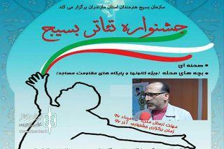 حمیدرضا هراسانی خبرداد:  آغاز بازبینی جشنواره تئاتر بسیج استان مازندران