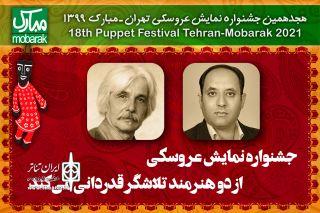 جشنواره نمایش عروسکی از دو هنرمند تلاشگر قدردانی میکند